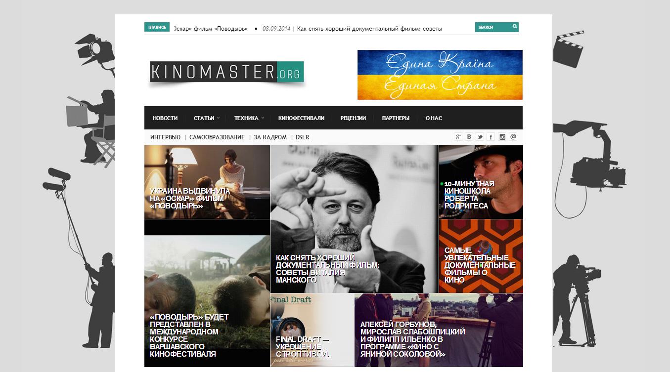 Kinomaster / Filmmaker Dmitriy Mulenko