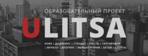 ulitsa-study.com
